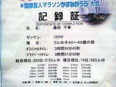 かすみがうらマラソン2013.jpg