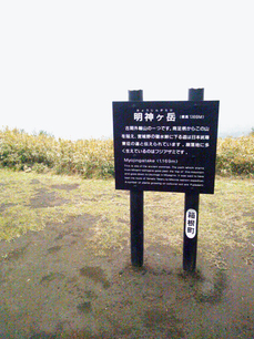 明神ヶ岳.jpg